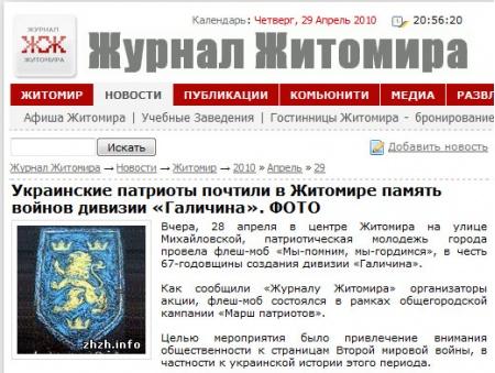 Неофашизм в Украине, провокация ко Дню Победы