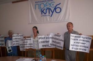 Прес-конференція з приводу затримання міліцією журналіста