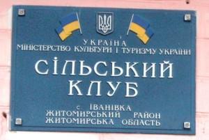 Ivanivka 19.11.2011 028