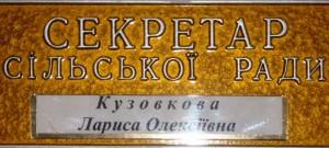 Ivanivka 21.11.2011 004