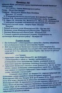 Ivanivka 21.11.2011 008