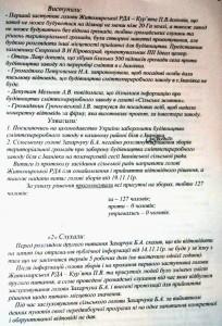 Ivanivka 21.11.2011 009