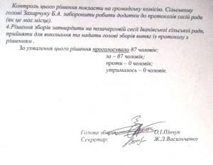Ivanivka 21.11.2011 012