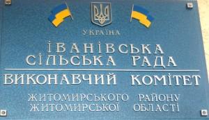 Ivanivka 21.11.2011 013