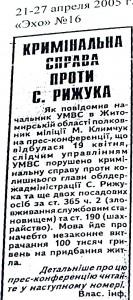 Історична інформація про кандидата в народні депутати