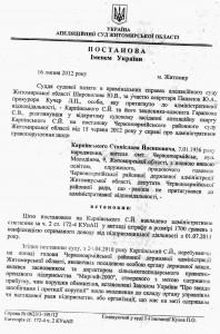 Коли звільнять з посади корупціонера Карпінського?