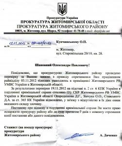 В Житомирі розпочався суд над міліціонером, якого підозрюють в катуваннях