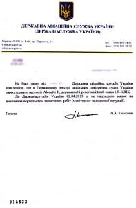 Влада Житомирщини знову засвітилась в корупційному скандалі