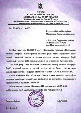 Украинская власть «крышует» торговцев детьми и педофилов