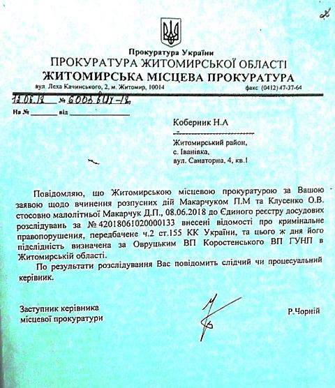 Кто снимал трусики, девочка рассказала секретарю Житомирского горсовета