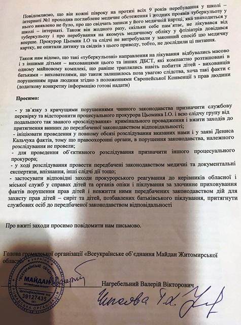 облпрокурор Війтович