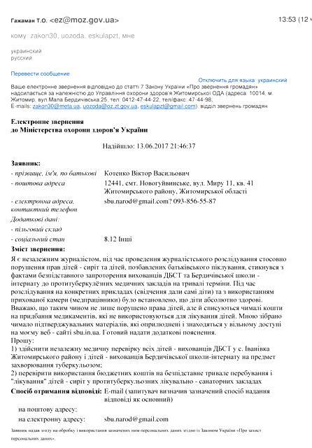 Тяжкие грехи украинской власти