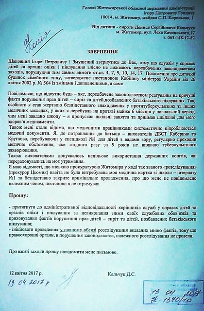 Звернення сироти Дениса Кальчука до губернатора І.Гундича
